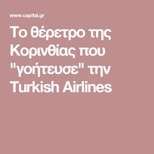 """Το θέρετρο της Κορινθίας που """"γοήτευσε"""" την Turkish Airlines"""