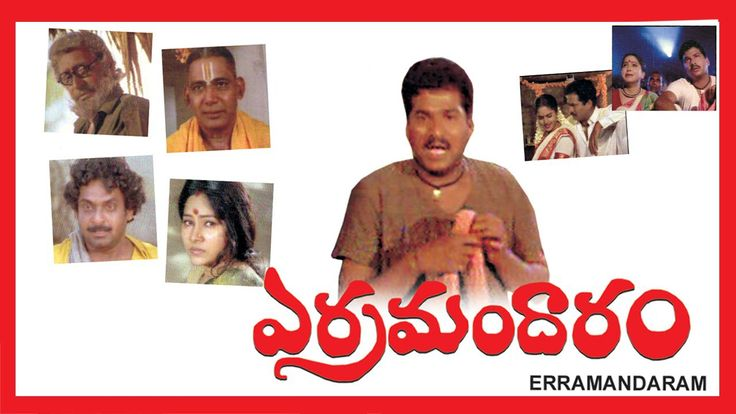 Watch Erra Mandaram ( Yerra Mandaram ) Full Movie || Rajendra Prasad, Yamuna Free Online watch on  https://free123movies.net/watch-erra-mandaram-yerra-mandaram-full-movie-rajendra-prasad-yamuna-free-online/