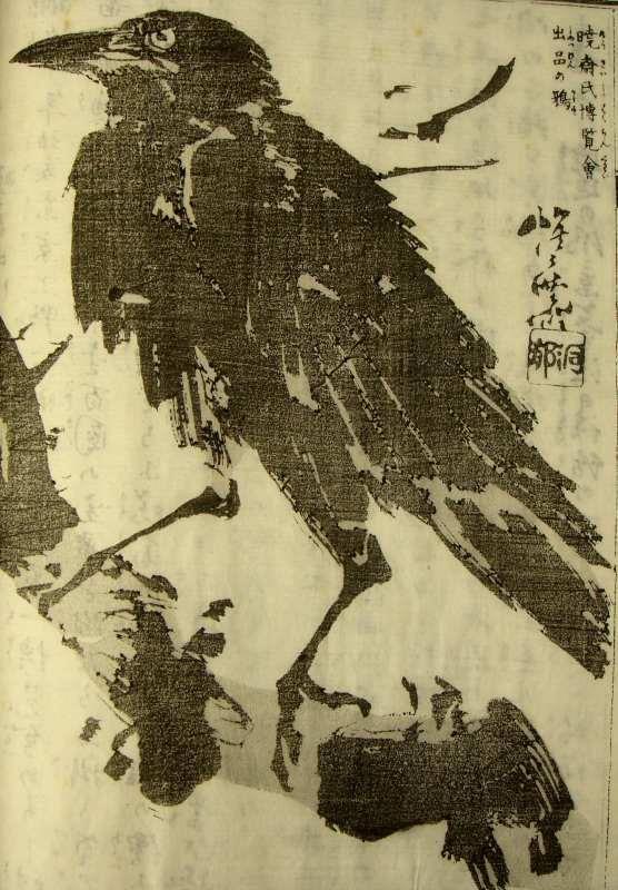 Kyosai Kawanabe, 1887