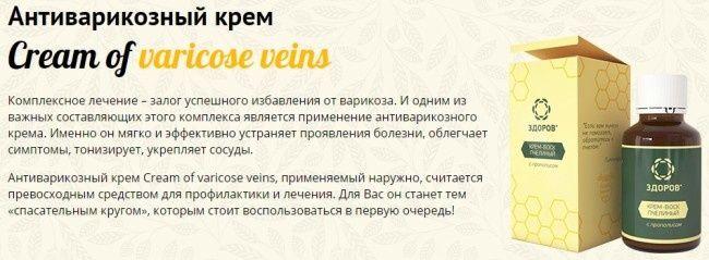 компания здоров официальный сайт крем от варикоза