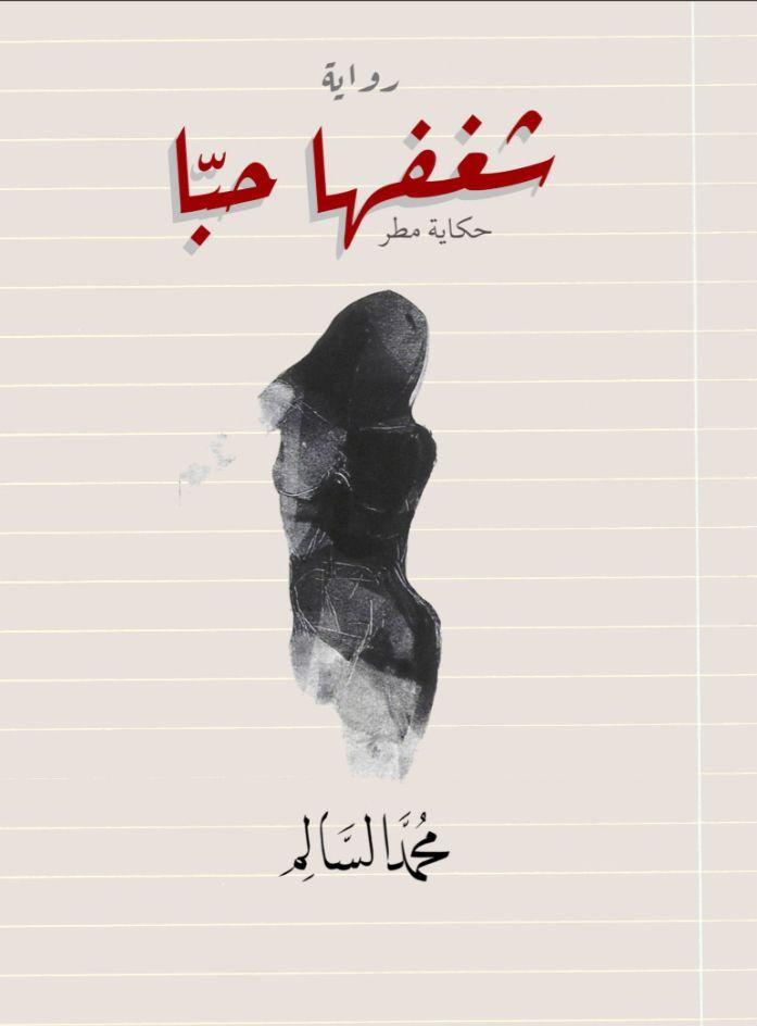 شغفها حبا Pdf Books Reading Pdf Books My Books