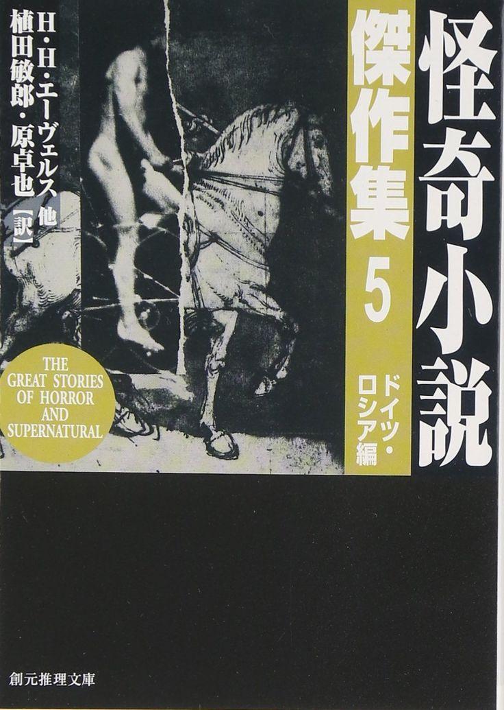 恐怖小說的傑作收集5 <德國和俄羅斯母雞> [新版](索莫托推理平裝)  H·H·Everusu等,俊朗上田,原卓也 這 郵購 亞馬遜