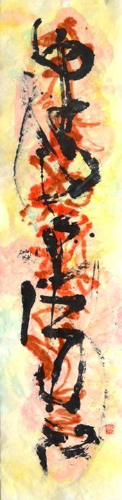 Gestus L 39 - Ernesto Rodriguez artwork ink on rice paper 130x34 cm