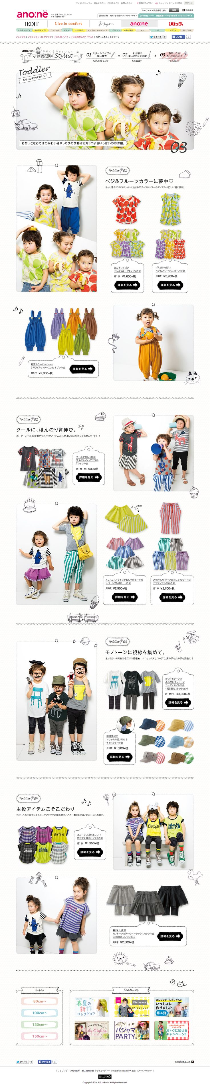http://www.felissimo.co.jp/fashion/anone/mamastylist/toddler/index.cfm?wk=5333