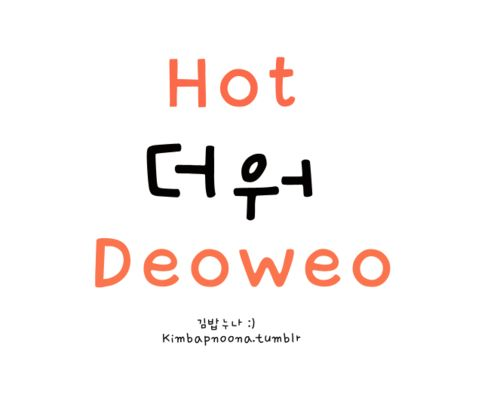 E.g. (about the weather) 'it's so hot!' - '너무 더워(요)!/neomu deoweo(yo)!'