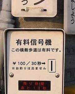 有料信号機って本当にあるの?