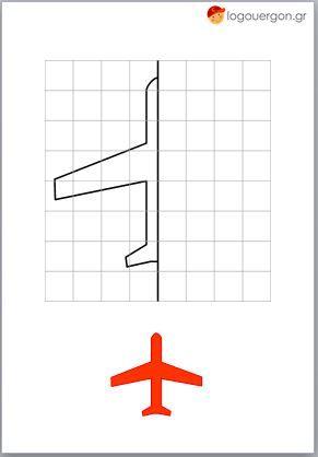 Συμμετρικό σχήμα αεροπλάνο--Ήξερες ότι το αεροπλάνο είναι ένα συμμετρικό σχήμα; Αν το διπλώσεις κατακόρυφα τότε τα δύο μέρη είναι αντίθετα και ίδια. Μπορείς να χρησιμοποιήσεις το φύλλο εργασίας για να κατανοήσεις καλύτερα την έννοια της συμμετρίας σχεδιάζοντας το άλλο μισό σχήμα του αγαπημένου σου μεταφορικού μέσου που πετά στους ουρανούς. Θα σε βοηθήσουν πολύ τα τετράγωνα που αποτελούν το πλέγμα στην εικόνα , αφού μπορείς να μετρήσεις σε ποιο τετράγωνο «περνά» το κάθε τμήμα περιγράμματος…