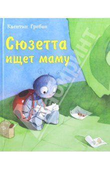 Квентин Гребан - Сюзетта ищет маму 2012