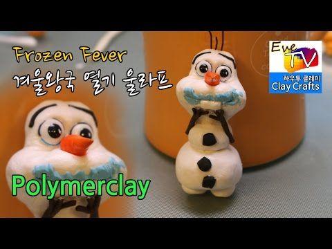 올라프 만들기 겨울왕국 열기 케이크 먹다 들킨 Olaf cake How to make a fondant polymer clay 디즈니 애니메이션 미니어쳐 플레이도우 포핀쿠킨 - YouTube