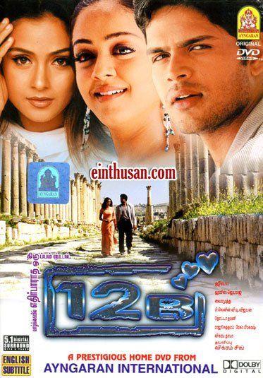 12B tamil movie online