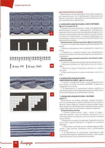 Кладезь 02_2012 Декоративные планки (3).jpg