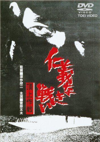 仁義なき戦い 頂上作戦 ★★★3.6