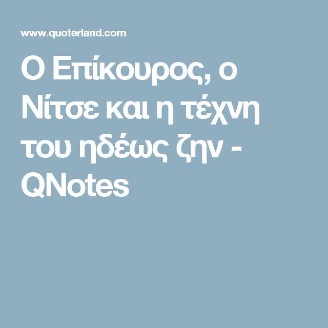 Ο Επίκουρος, ο Νίτσε και η τέχνη του ηδέως ζην - QNotes