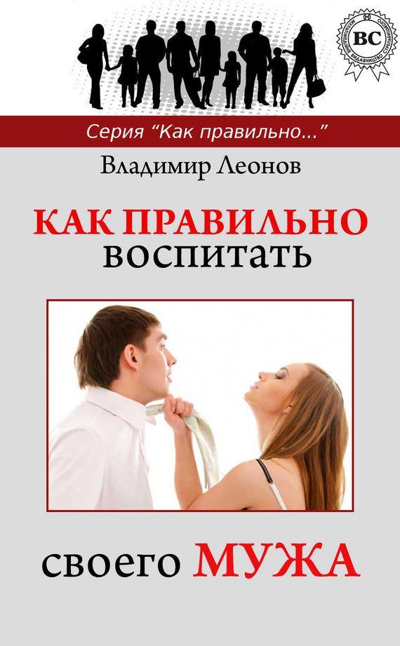 Как правильно воспитать своего мужа #журнал, #чтение, #детскиекниги, #любовныйроман, #юмор, #компьютеры, #приключения