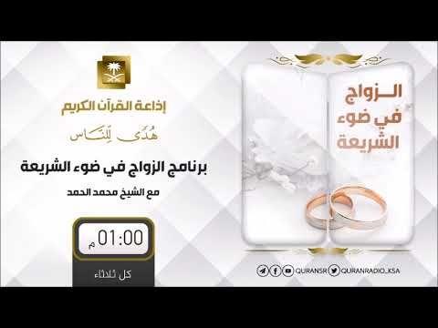 برنامج الزواج في ضوء الشريعة ح 19 الزوجة ووالدي الزوج Youtube In 2021