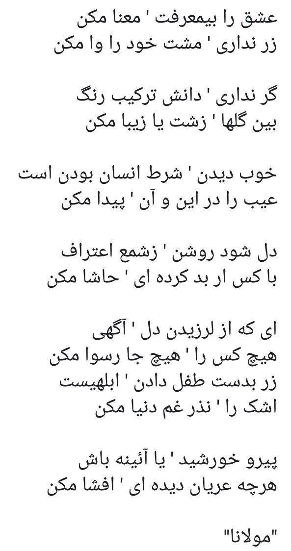 Pin By S E On متن های خاص Farsi Quotes Islamic Love Quotes Persian Quotes