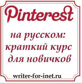 Все для желающих узнать о Pinterest на русском: старт, обучение и продвижение. А когда уже есть опыт работы в Пинтерест, то начинаем зарабатывать. #pinterest