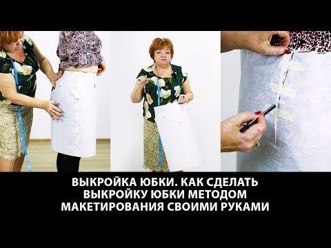 Выкройка юбки Как сделать выкройку юбки методом макетирования своими руками Как сшить юбку - YouTube