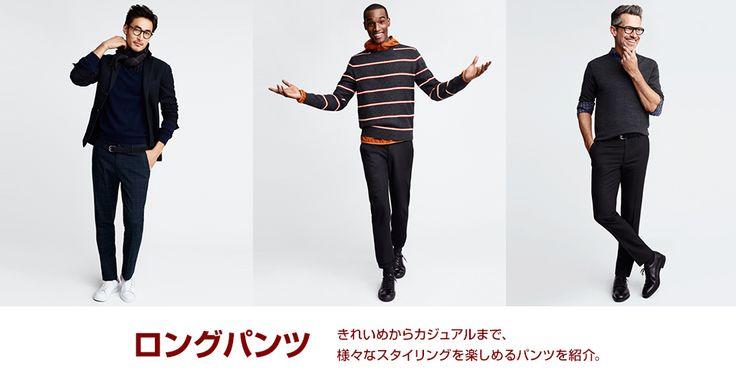 ロングパンツ|きれいめからカジュアルまで様々なスタイリングを楽しめるパンツを紹介。