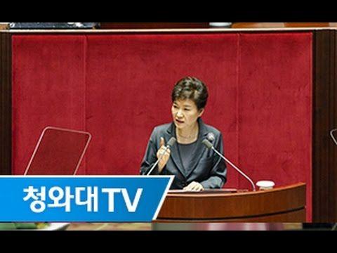 [청와대TV] 2016년도 예산안 시정연설_박근혜 대통령