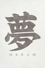 Japanese Calligraphy Dream, poster print