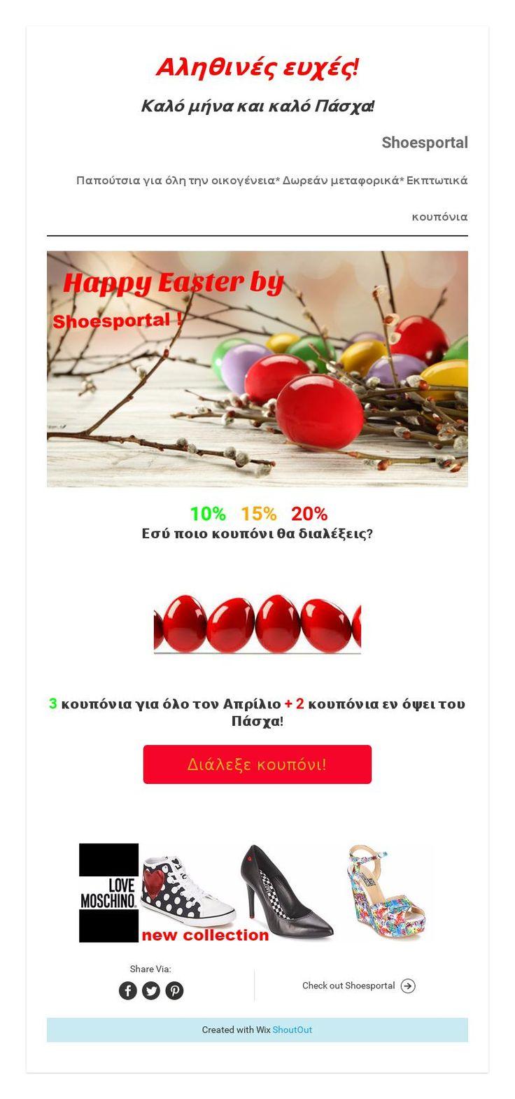 Αληθινές ευχές, αληθινά κουπόνια! #shoes #fashion #coupons