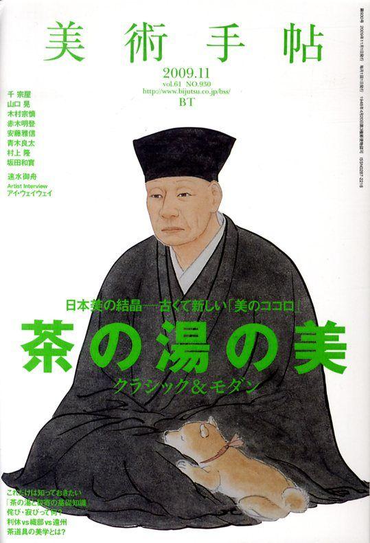 美術手帖 2009年 11月号 [雑誌]【楽天ブックス】