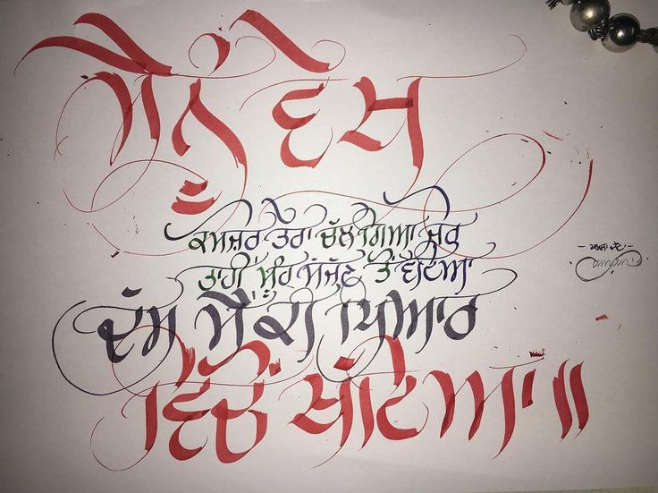 An old Punjabi song by Lal Chand Yamla Jatt ji#punjabi  #jatt #calligraphy #poetry  #calligrapher #calligraffiti #life #art #design #graphic #artwork #amandhally #photography #sikhcalligraphy #sardar #artist #sikhi #punjabicalligraphy #gurmukhicalligraphy #gurbanicalligraphy #handlettering #sikhart #sikhism #sardarni #mypoetry #sikhcalligraphy #punjabi #sikh #sikh #punjabipoetry #punjabishayari #gurbani