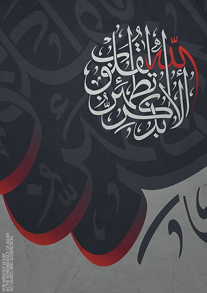 Islamic Calligraphy Artwork by Imran Ashraf