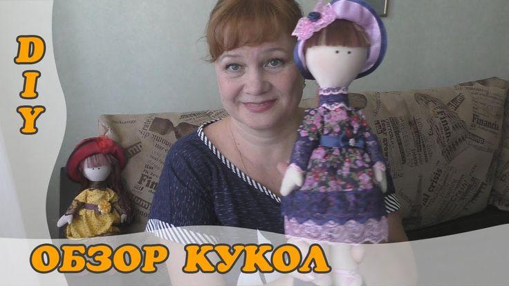 Обзор готовых кукол 1 выпуск