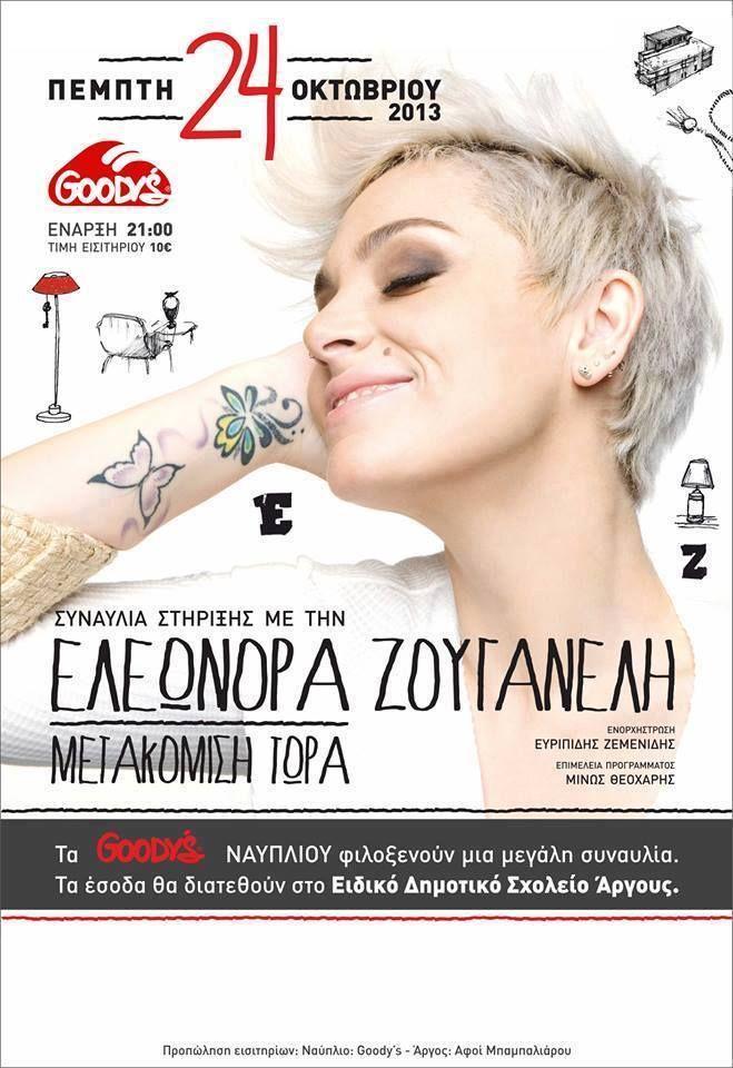 Μόλις την απολαύσαμε ραδιοφωνικά!!!! Αύριο στο Ναύπλιο!!! #eleonorazouganeli #eleonorazouganelh #zouganeli #zouganelh #zoyganeli #zoyganelh #elews #elewsofficial #elewsofficialfanclub #fanclub
