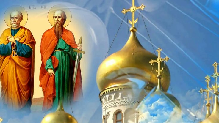 The day of Peter and Paul, or, as is customary among the people, Petrov's day. Full name of the feast Day of saints, glorious and all-pervading first-rate apostles Peter and Paul (al-Greek Μνήμη τῶν Ἁγίων ἐνδόξων καὶ πανευφήμων Ἀποστόλων καὶ Πρωτοκορυφαίων, Πέτρου καὶ Παύλου.) The Christian holiday in honor of the holy apostles Peter and Paul. It is celebrated in the Russian Orthodox Church and in other Orthodox churches that use the Julian calendar, June 29 (July 12). In the Orthodox…