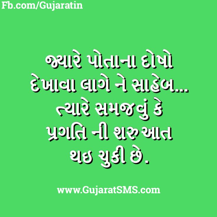 Sad Love Quotes In Gujarati: 102 Best Images About Gujarati On Pinterest