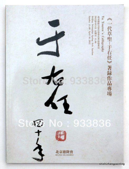 Каталог ю . Youren альбом китайская каллиграфия caoshu скоропись сценарий аукцион книга