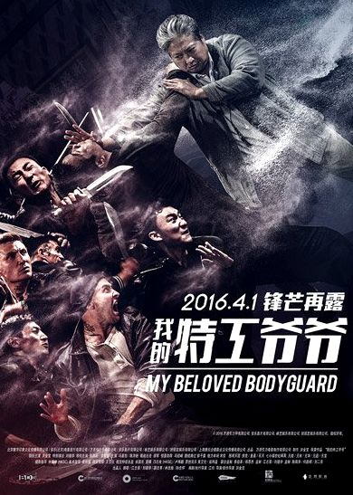 M.A.A.C. – First Teaser For SAMMO HUNG's MY BELOVED BODYGUARD Co-Starring ANDY LAU. UPDATE: Latest Poster
