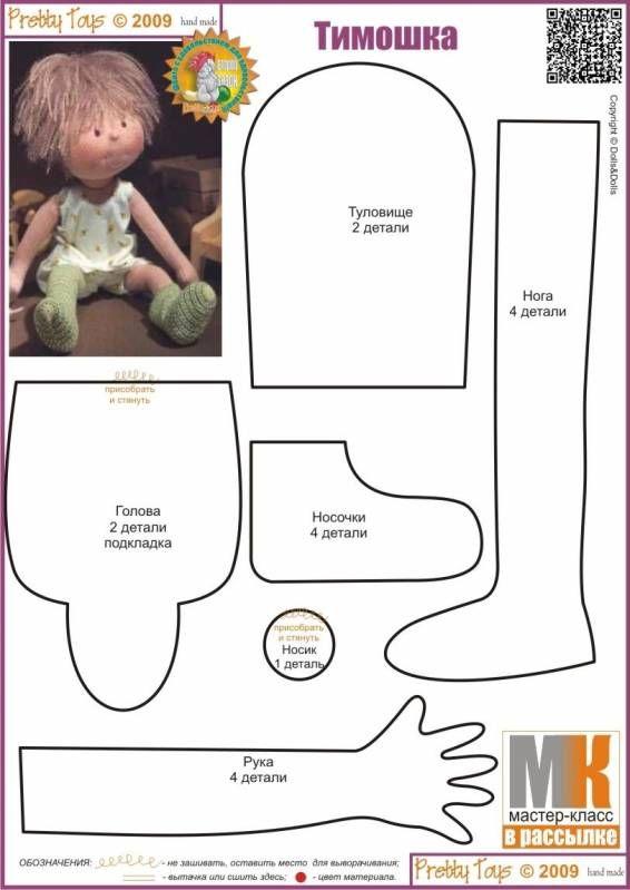 Текстильная кукла своими руками мастер класс выкройки