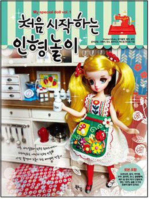 My special doll Vol. 1 with doll cloth patterns - Korean doll cloth making book, Korean craft book by coolcraftbook on Etsy