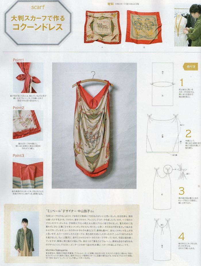 sew with scarves