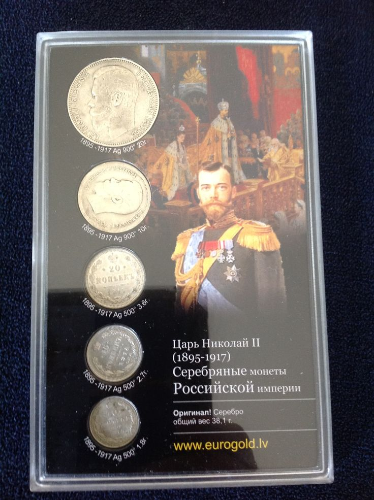 Zilveren munten periode Tsaar Nicholaas 2
