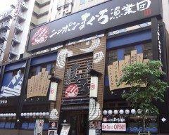 ワタミが運営するまぐろ料理専門居酒屋ニッポンまぐろ漁業団の新橋店と浜松町店の店舗で10月1日31日にまぐろ祭りが開催されます  10月10日のまぐろの日にちなんだイベントで本まぐろの中落ちのハーフカットミナミマグロの大トロ寿司などの特別メニューが提供されます  ニッポンまぐろ漁業団新橋店 東京都港区新橋2-14-3 新橋レンガ通り会館4F 電話03-3539-4035  ニッポンまぐろ漁業団浜松町店 東京都港区浜松町2-7-3 ハナイ浜松町ビル12F 電話03-5777-5375 tags[東京都]