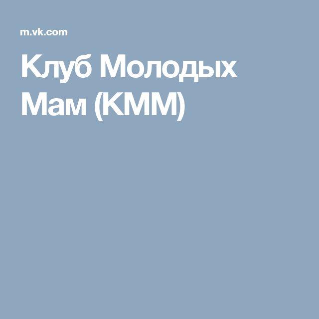 Клуб Молодых Мам (КММ)