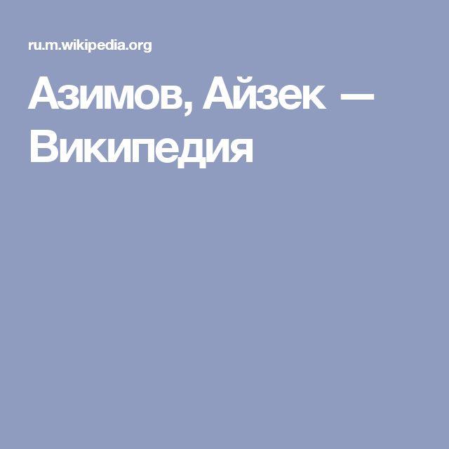 Азимов, Айзек — Википедия