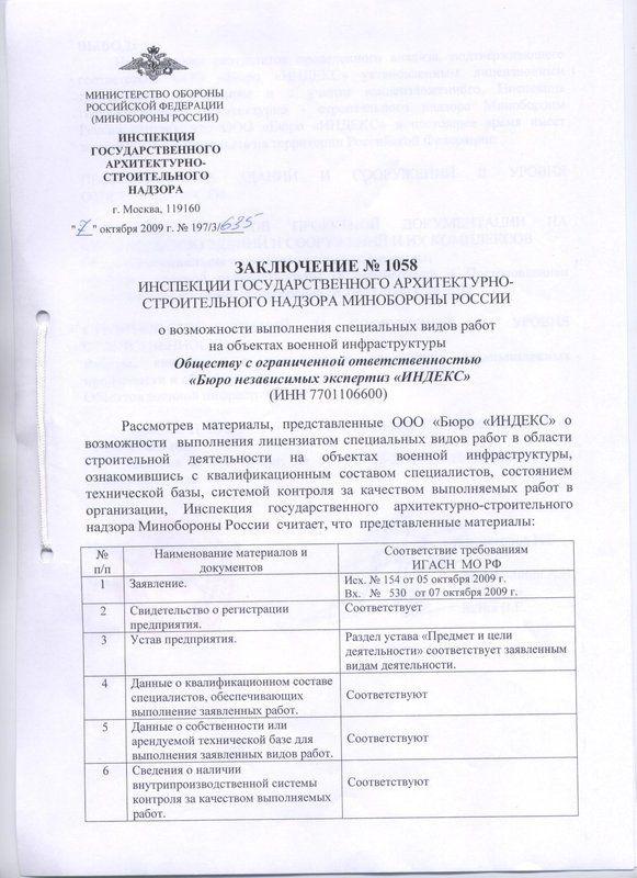 Заключение Инспекции государственного архитектурно-строительного надзора Министерства обороны России о возможности выполнения специальных работ на объектах военной инфраструктуры (Заключение №1058 от 7 октября 2009 года)  http://www.indeks.ru/accreditations/
