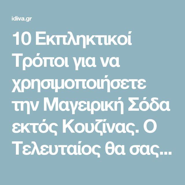 10 Εκπληκτικοί Τρόποι για να χρησιμοποιήσετε την Μαγειρική Σόδα εκτός Κουζίνας. Ο Τελευταίος θα σας σώσει τη Ζωή! -idiva.gr
