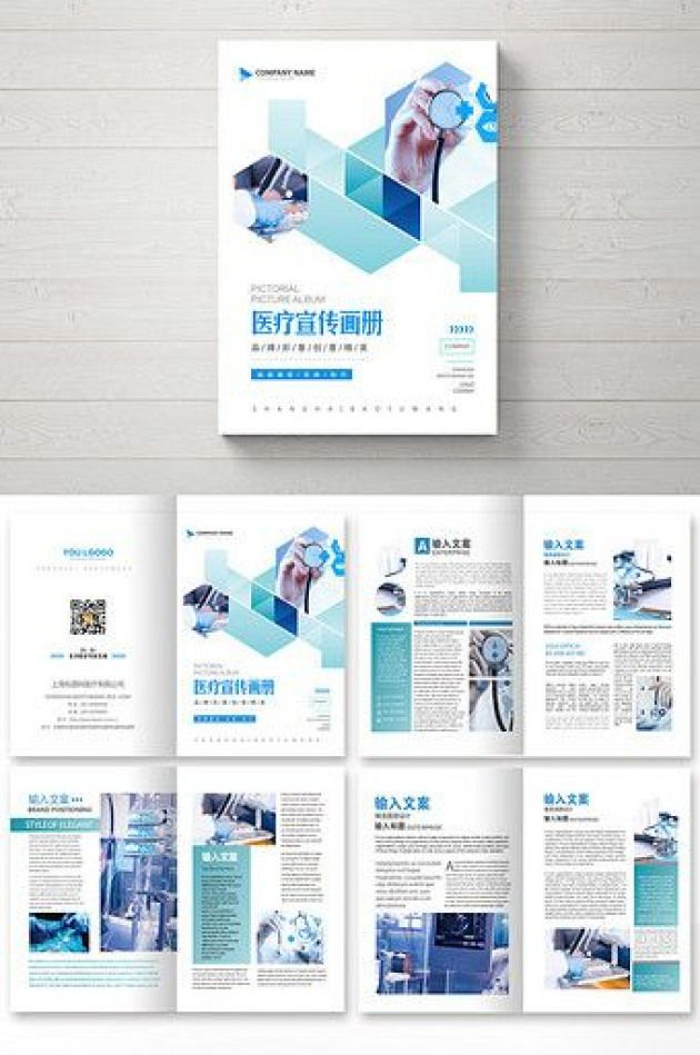 Atmospheric Medical Technology Industry Brochure Pikbest Templates Technology Technology Event With Images Brochure Design Layout Medical Design Medical Technology