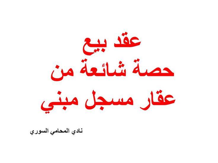 نموذج وصيغة عقد بيع حصة شائعة من عقار مسجل مبني Arabic Calligraphy Calligraphy