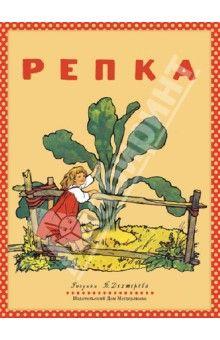 Репка обложка книги