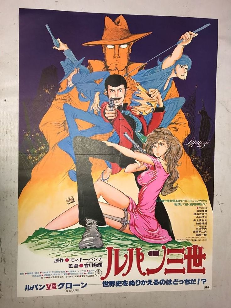 Lupin the Third vs the clones vintage japanese anime