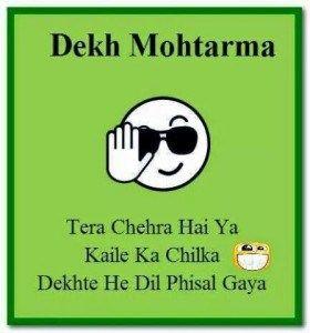 10 New Dekh bhai style Troll and meme.. Mohtarma Apne Girebaan me jhaak ke Dekho Dekho Mohtarma - Tera Chehra hai ya kaile ka Chhilka, dekhte hi dil phisal Gaya...