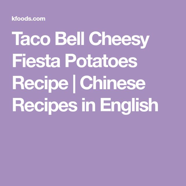 Taco Bell Cheesy Fiesta Potatoes Recipe | Chinese Recipes in English